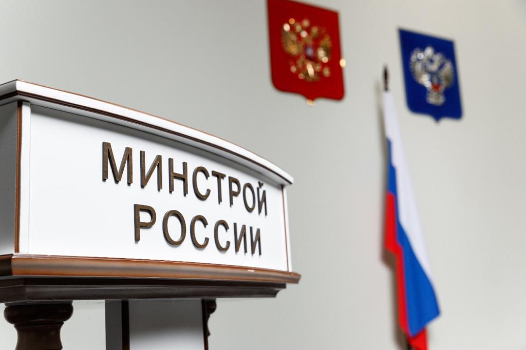 http://minstroyrf.gov.ru/upload/iblock/0bc/WhatsApp-Image-2021_04_29-at-17.04.19.jpeg