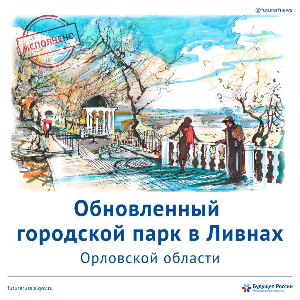 Минстрой России и портал нацпроектов запустили рубрику скетчей о проектах <br>благоустройства