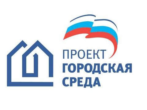Делегация Минстроя России примет участие в форуме «Городская среда»