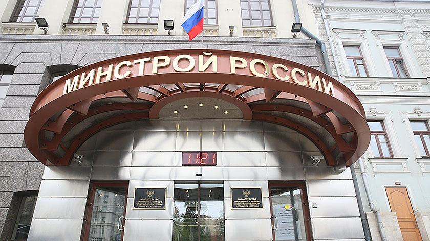 Второй пакет мер поддержки строительного бизнеса представили в Минстрое РФ - фото 1