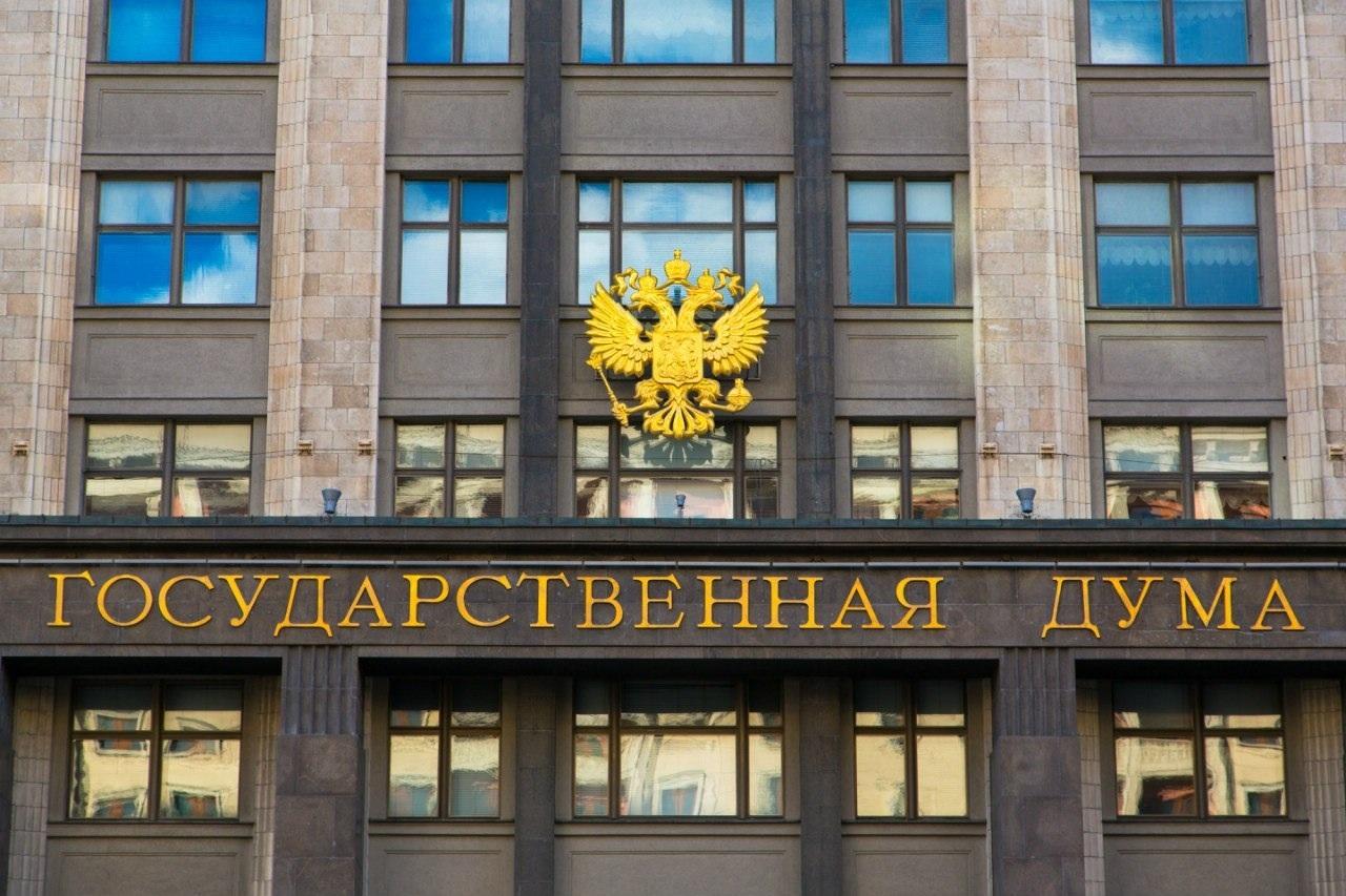 Законопроект по обоснованию бюджетных инвестиций в строительство объектов <br>принят Госдумой в первом чтении