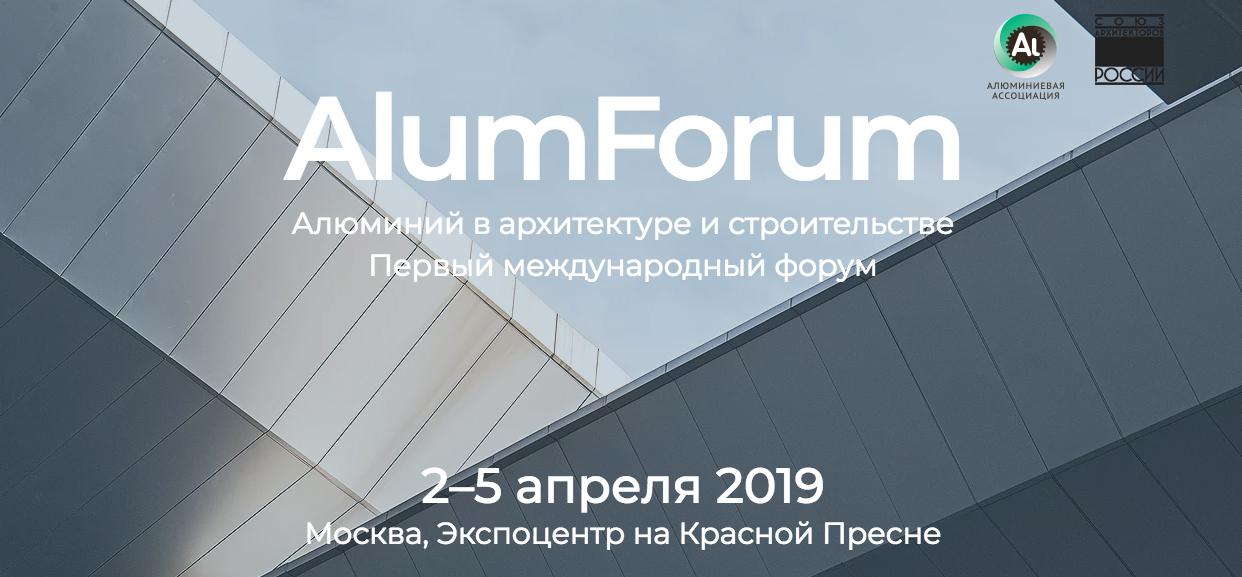 Международный форум «Алюминий в архитектуре и строительстве 2019» – AlumForum <br>откроется в Москве 2 апреля
