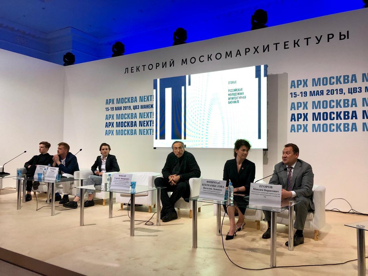 Минстрой России поддержит проведение Второй Российской молодежной архитектурной <br>биеннале