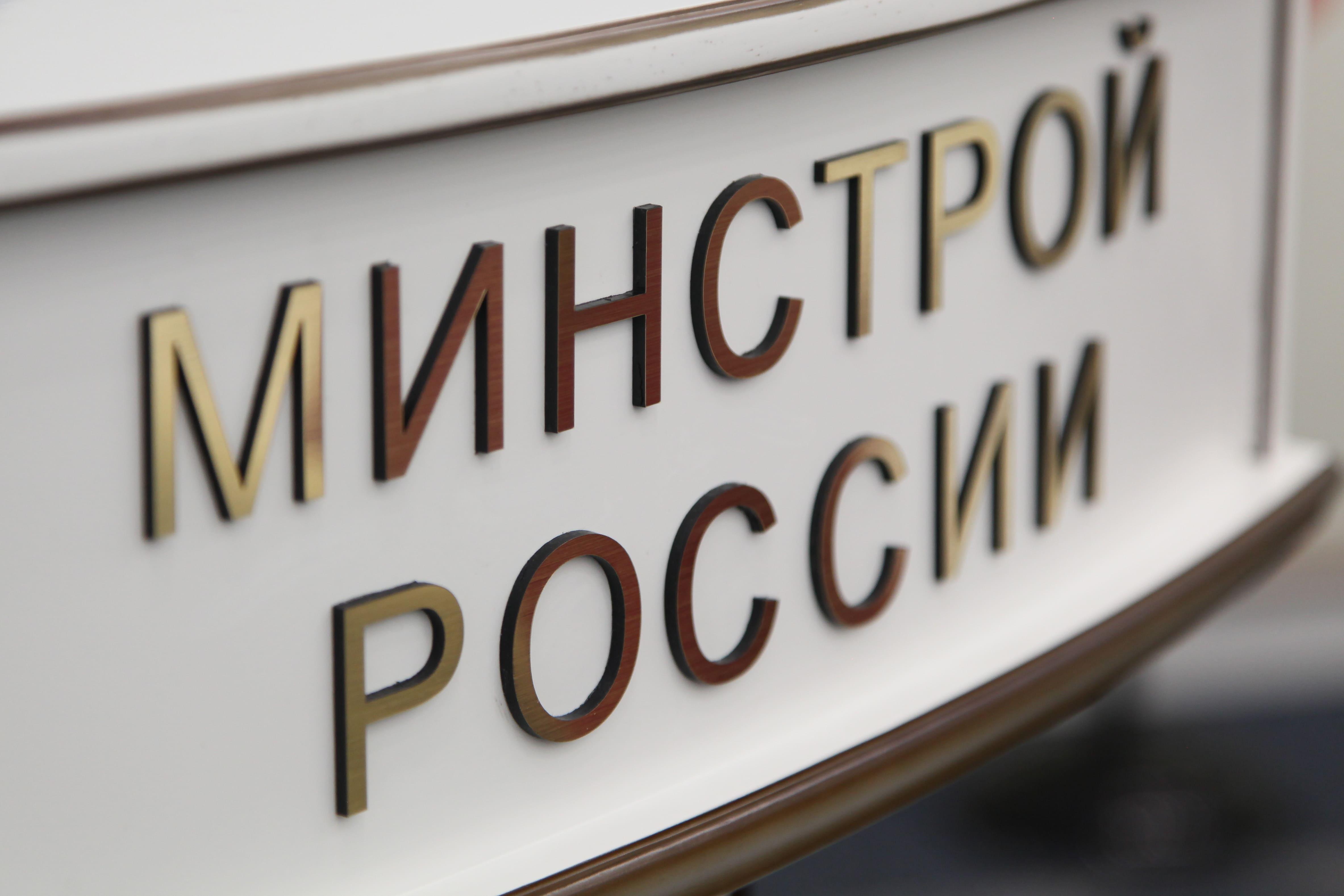 http://www.minstroyrf.ru/upload/iblock/cf1/Nadpis-Minstroy.jpg.jpg