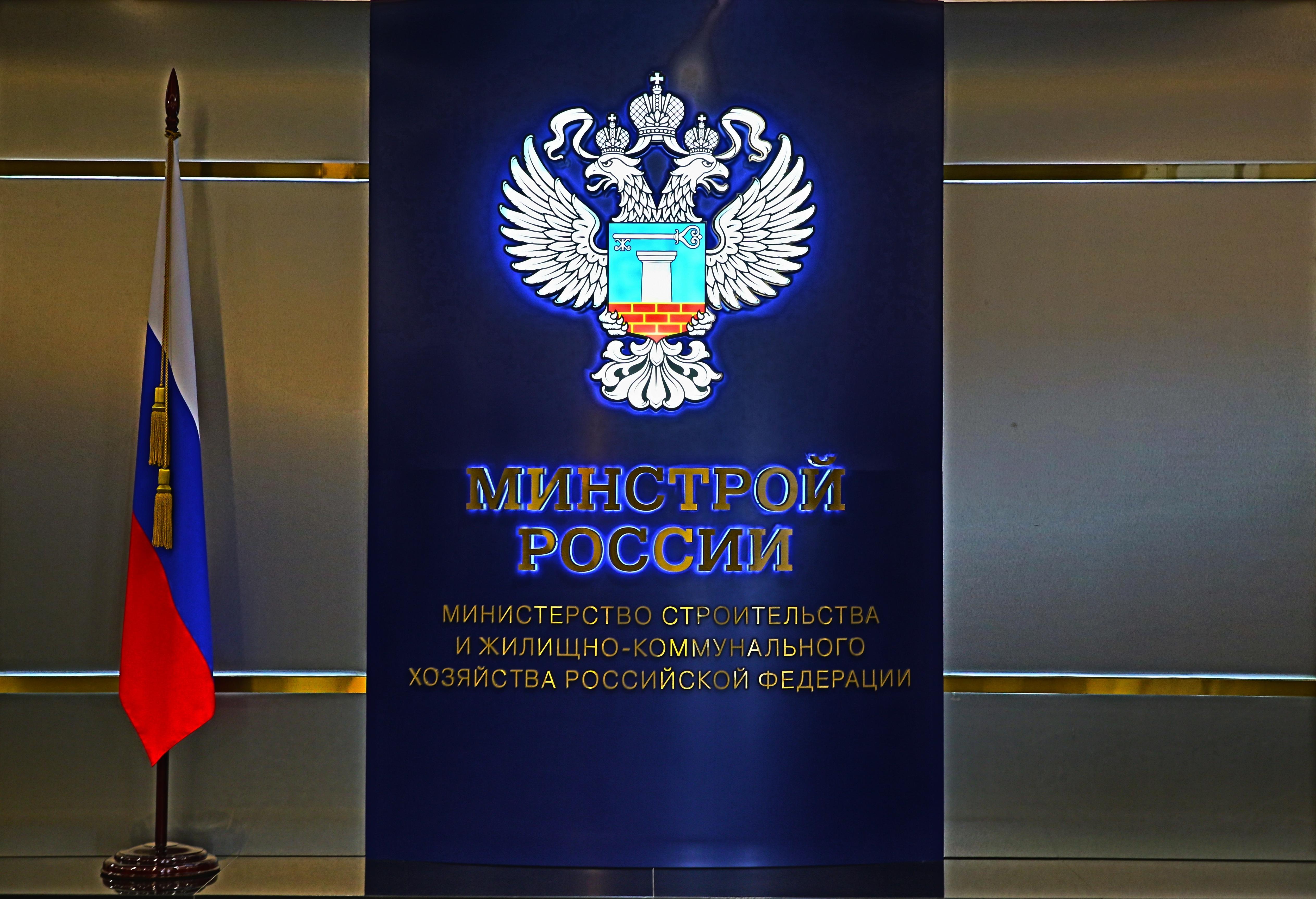В Минстрое России преобразованы два департамента