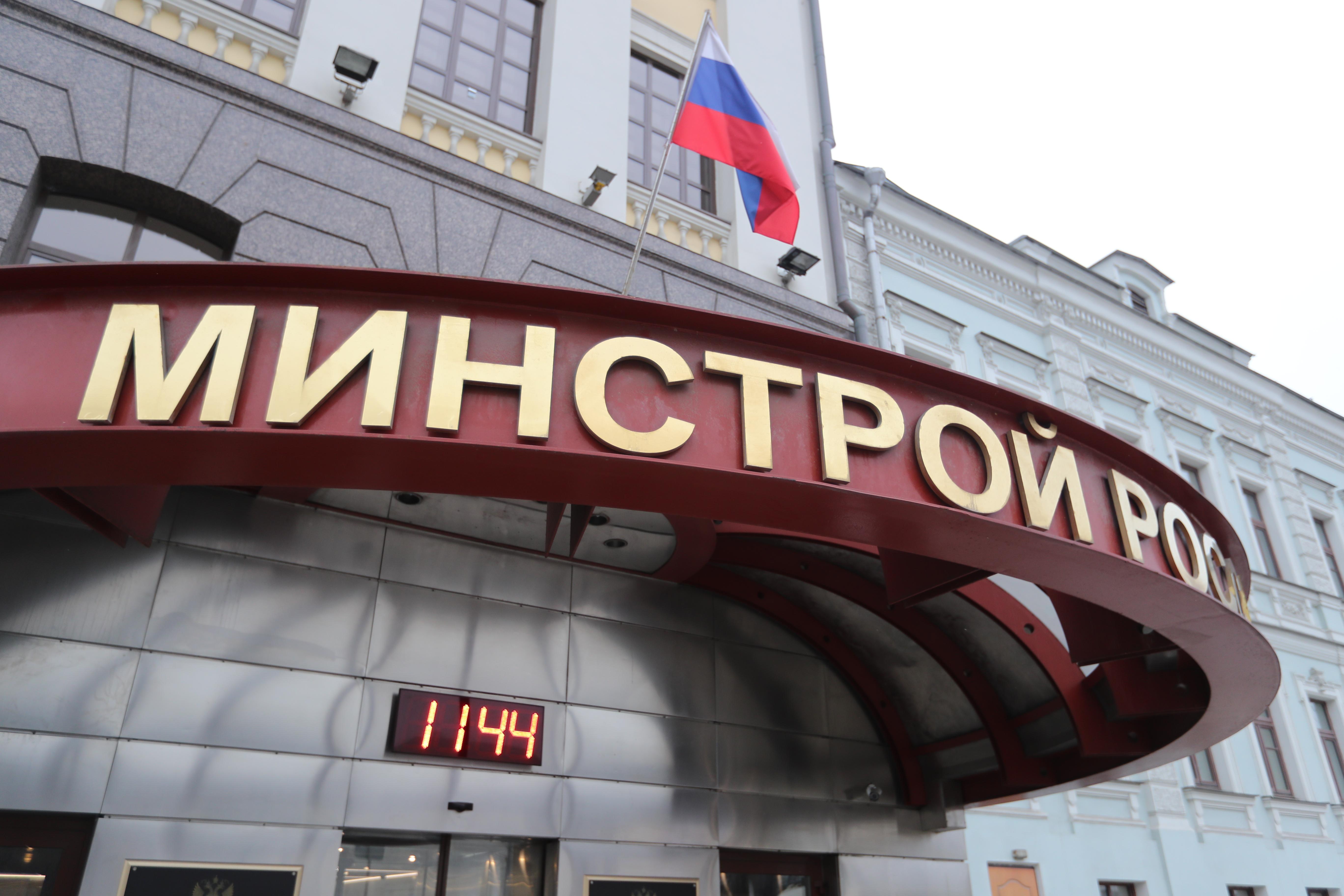 http://www.minstroyrf.ru/upload/iblock/d7e/IMG_6814.JPG