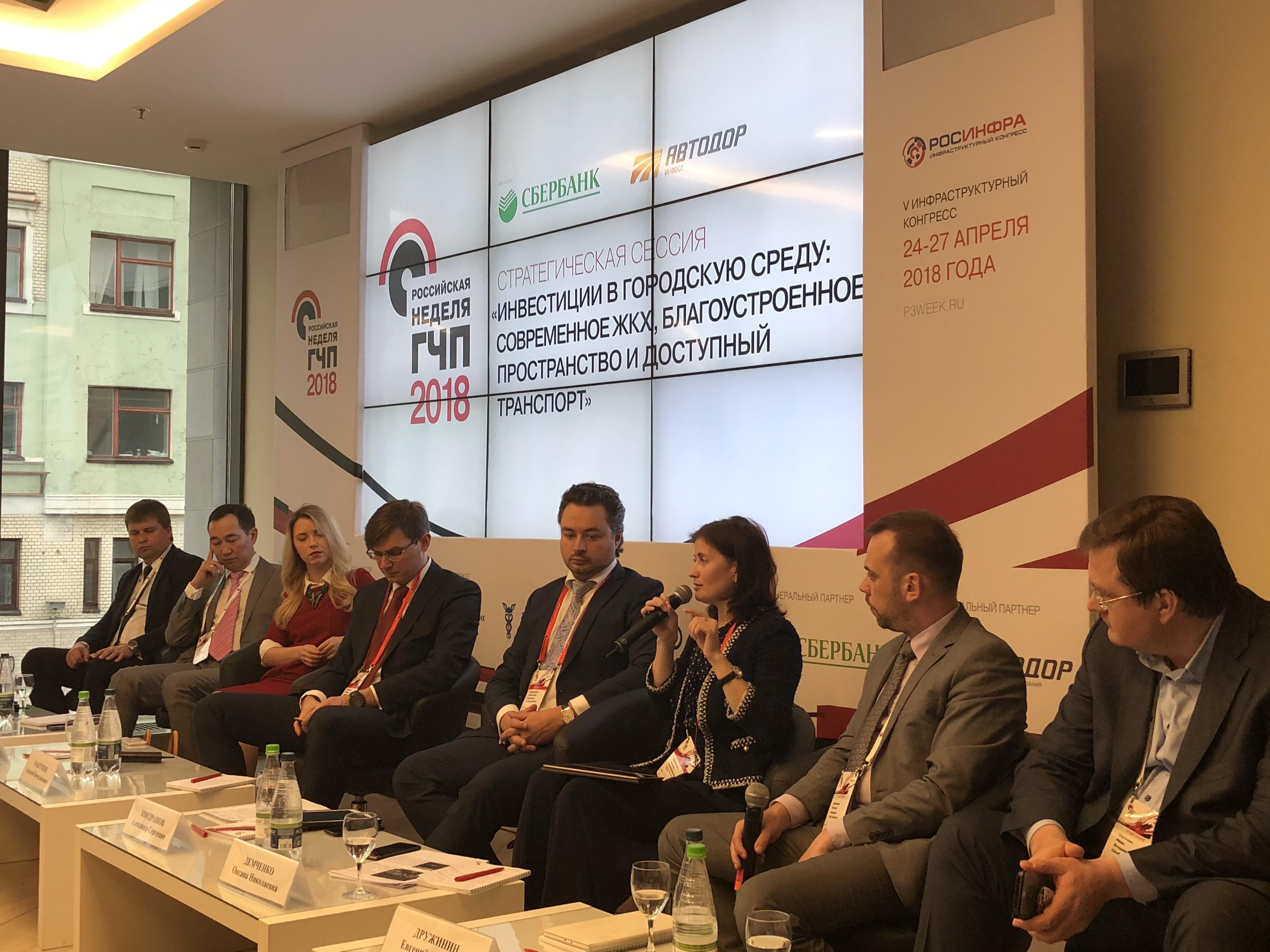 Инвестиции в городскую среду обсудили на неделе государственно-частного партнерства в Москве
