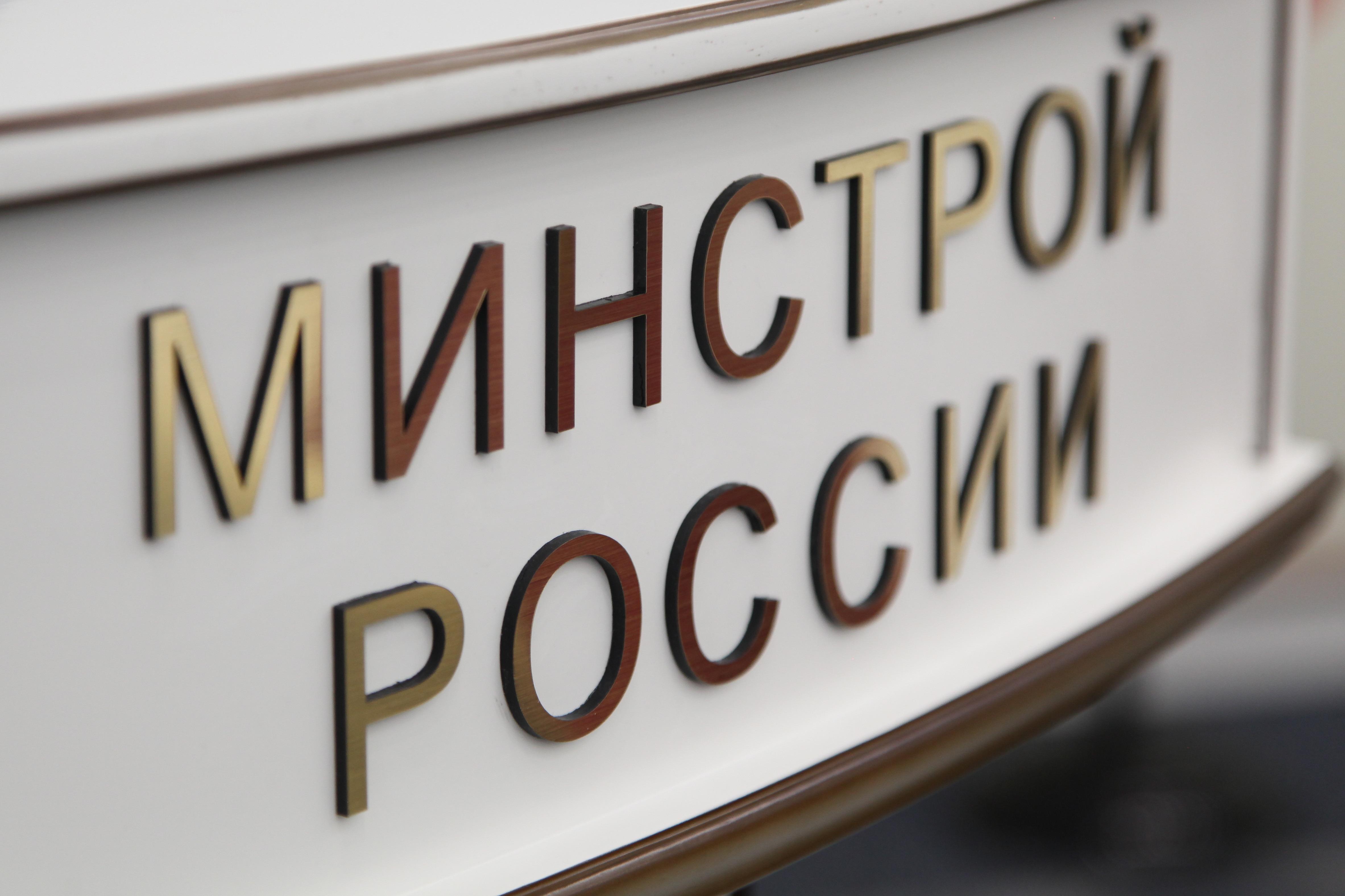 Подведены итоги контрольных мероприятий, проведенных ФКУ «Объединенная <br>дирекция» Минстроя России в 2018 году