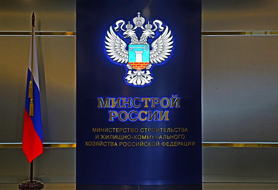 http://www.minstroyrf.ru/upload/iblock/fda/img_4977b5bd9e31446a3e0d0a3082a8a449.jpg