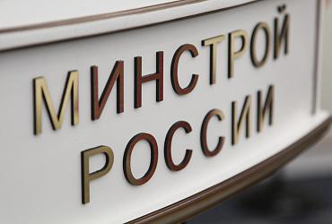 Минстрой России проведет серию образовательных мероприятий на форуме ПроеКТОриЯ