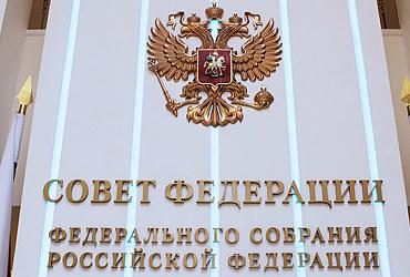 Совет Федерации одобрил закон о фонде долевого строительства