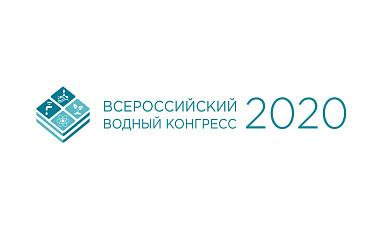 Глава Минстроя России примет участие в пленарном заседании IV Всероссийского водного конгресса