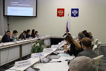 Рабочая группа при Минстрое России поддержала стандарт «Умного города»