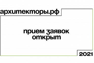 Открылся прием заявок на участие в программе Архитекторы.рф