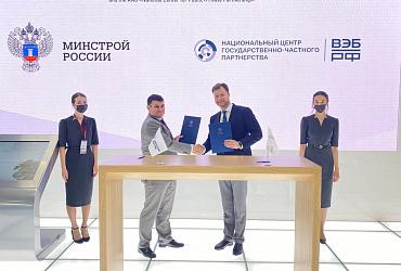 Минстрой России заключил соглашение о развитии государственно-частного партнерства в сфере ЖКХ