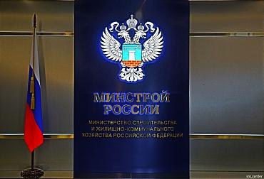 Минстрой России проведет Всероссийское совещание по вопросу ведения нацреестра в строительной отрасли