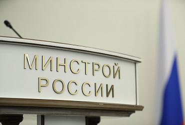 Минстрой России запустил систему дистанционной подготовки для экспертов по экспертизе проектной документации