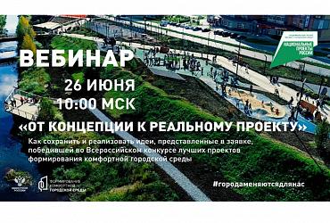 Минстрой России совместно с экспертами расскажет, как реализовать концепцию проекта по формированию комфортной городской среды