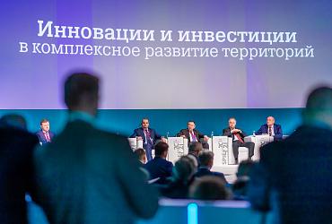 Новые подходы к комплексному развитию территорий России: как будет работать механизм