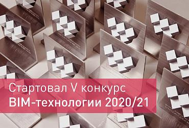 В России стартует V конкурс «BIM-технологии 2020/21»