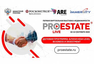 Трансляции Международного инвестиционного форума по недвижимости PROESTATE.Live