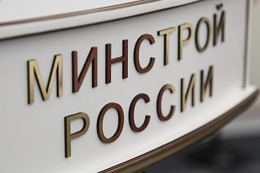 Минстрой России заканчивает работу над ФГИС ЦС